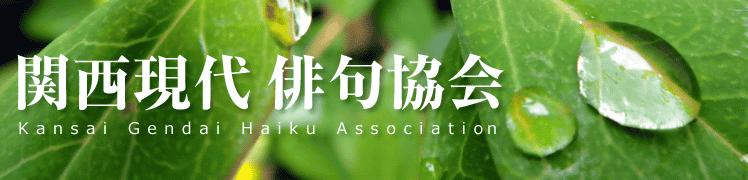 関西現代俳句協会